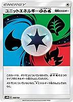 【ミラー仕様】 ポケモンカードゲーム SM8b 148/150 ユニットエネルギー草炎水 無 ハイクラスパック GXウルトラシャイニー