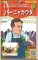 ミニ人参とミニ大根 種子セット バーニャカウダセット 人参:80粒、大根:30粒