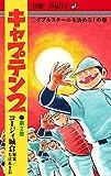 キャプテン2 2 (ジャンプコミックス)