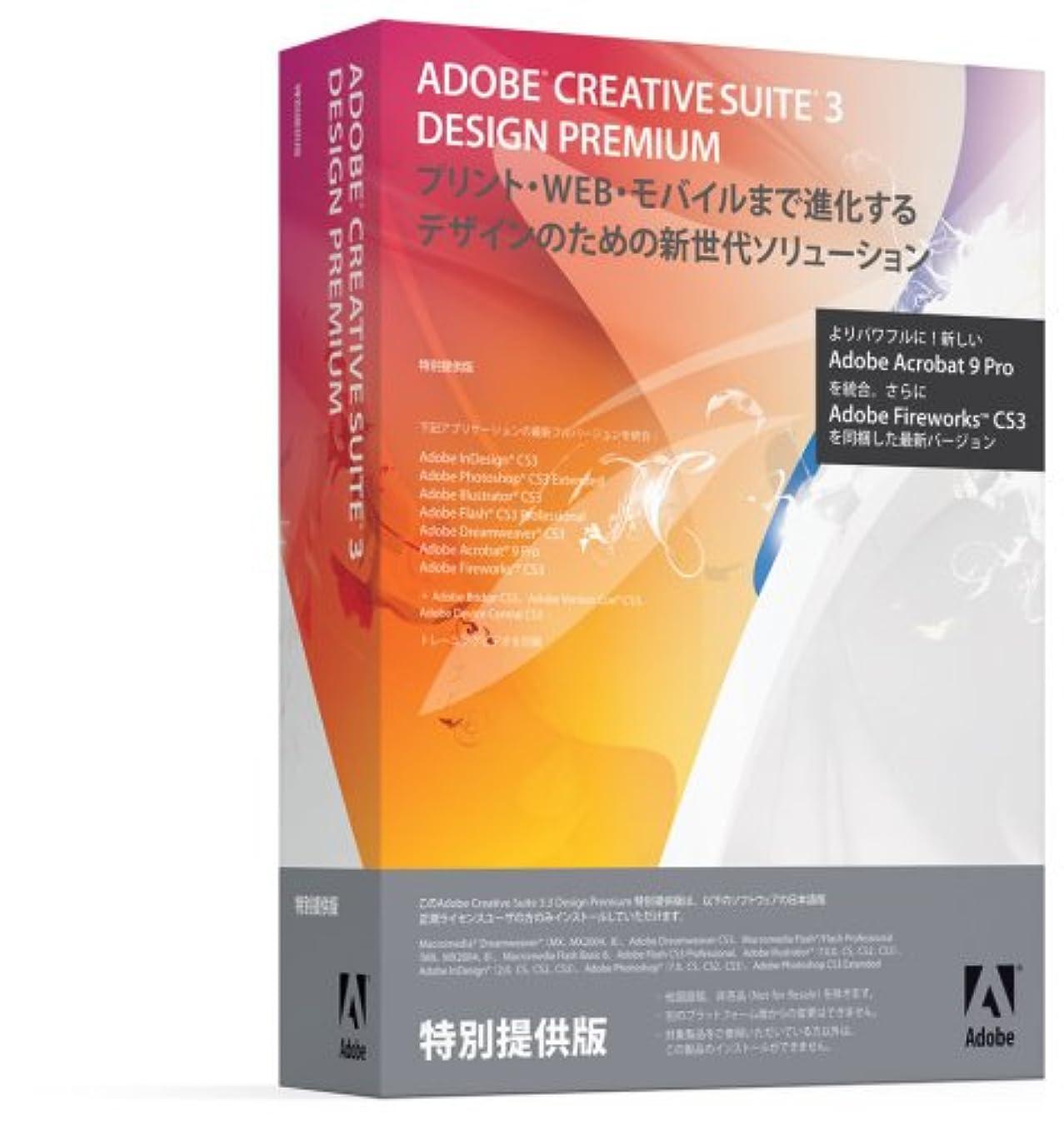 第四朝ごはんジャンルDesign Premium 3.3 日本語版 MAC UPG版>Desn Prem単体製品