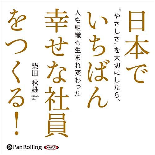 『日本でいちばん幸せな社員をつくる!』のカバーアート