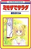 【プチララ】ミモザでサラダ story03 (花とゆめコミックス)