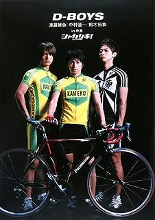 D-BOYS in 映画「シャカリキ!」