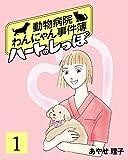 ハートのしっぽ1 (週刊女性コミックス)