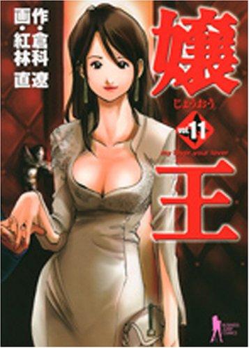 嬢王 11 (ヤングジャンプコミックス)