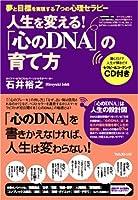 「心のDNA」の育て方