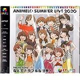 ANIMELO SUMMER LIVE 2020 -COLORS- テーマソング「なんてカラフルな世界!」(アニサマ)