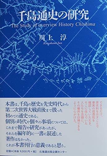 千島通史の研究