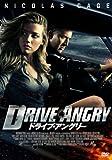 ドライブ・アングリー [DVD] image