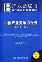 产业蓝皮书:中国产业竞争力报告(2012) NO.2