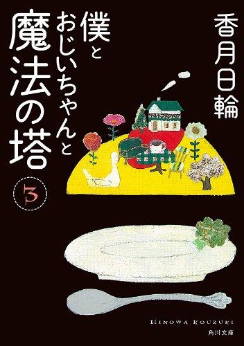 僕とおじいちゃんと魔法の塔 3 (角川文庫) - 香月 日輪, 中川 貴雄