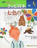 母子TV七色の花 (講談社ファミリーブック 12 NHK母と子のテレビ絵本)