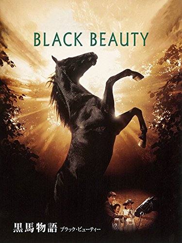 黒馬物語 ブラック・ビューティー(字幕版)