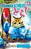 猫mix幻奇譚とらじ (10) (フラワーコミックスアルファ)