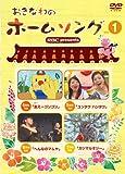 おきなわのホームソング Vol.1[DVD]