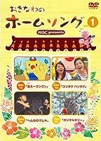 おきなわのホームソング Vol.1 [DVD]