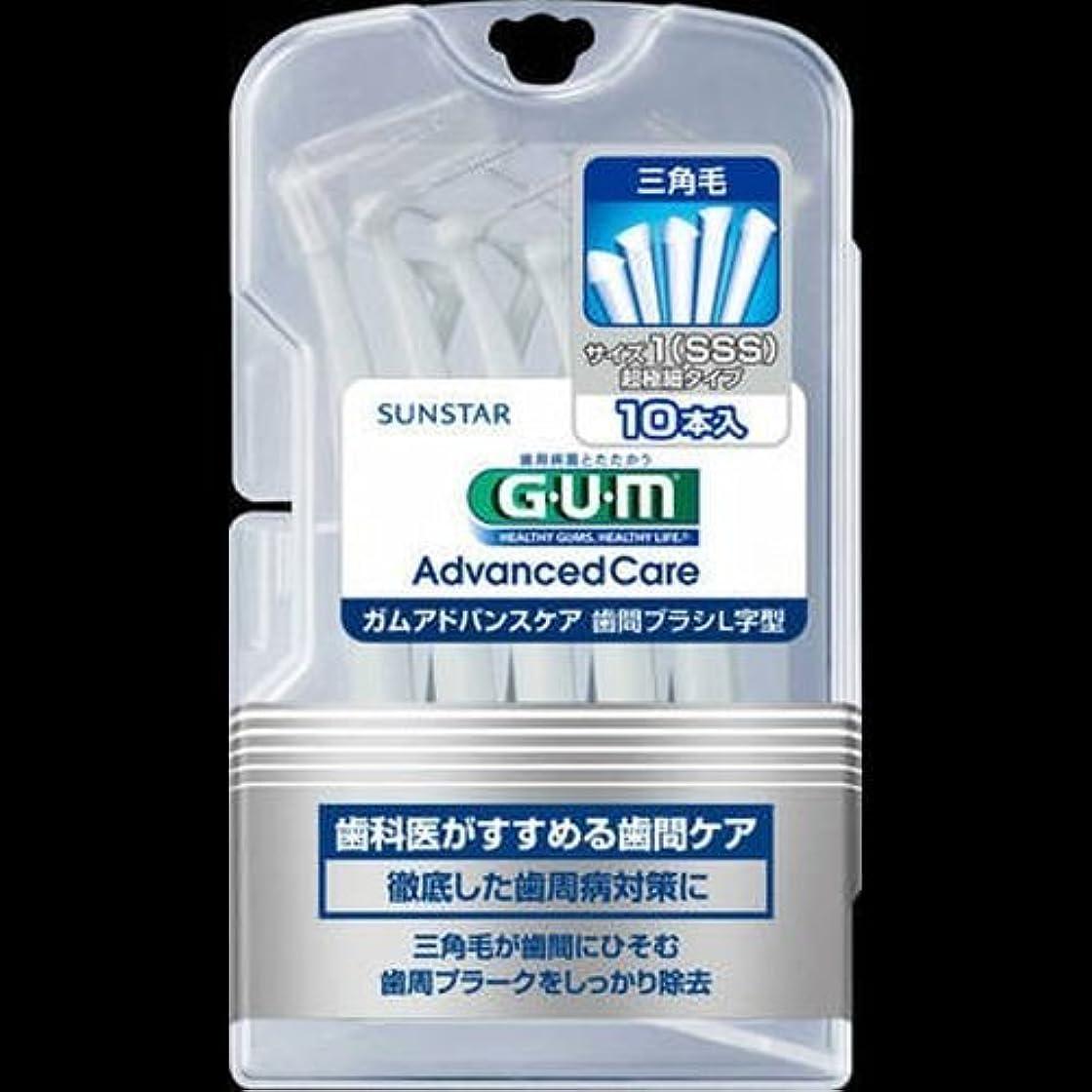 味方悔い改めきちんとした【まとめ買い】GUM歯間ブラシL字型10P SSS ×2セット