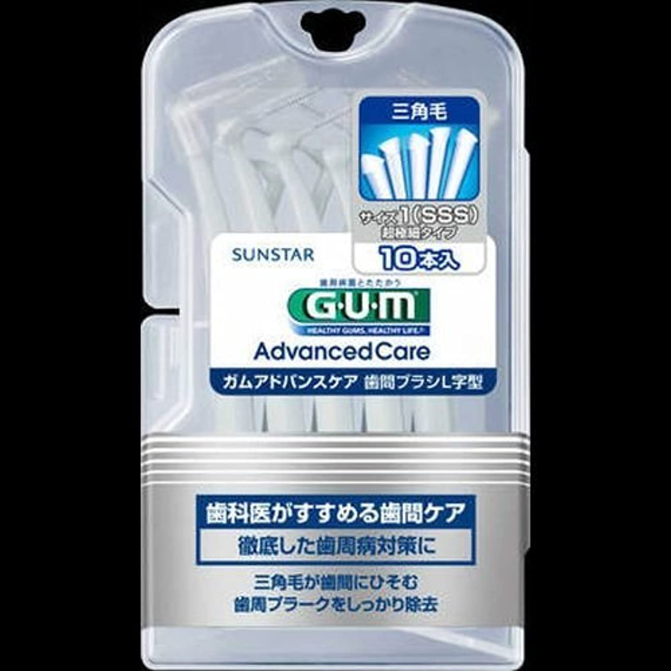 患者犯人高度な【まとめ買い】GUM歯間ブラシL字型10P SSS ×2セット