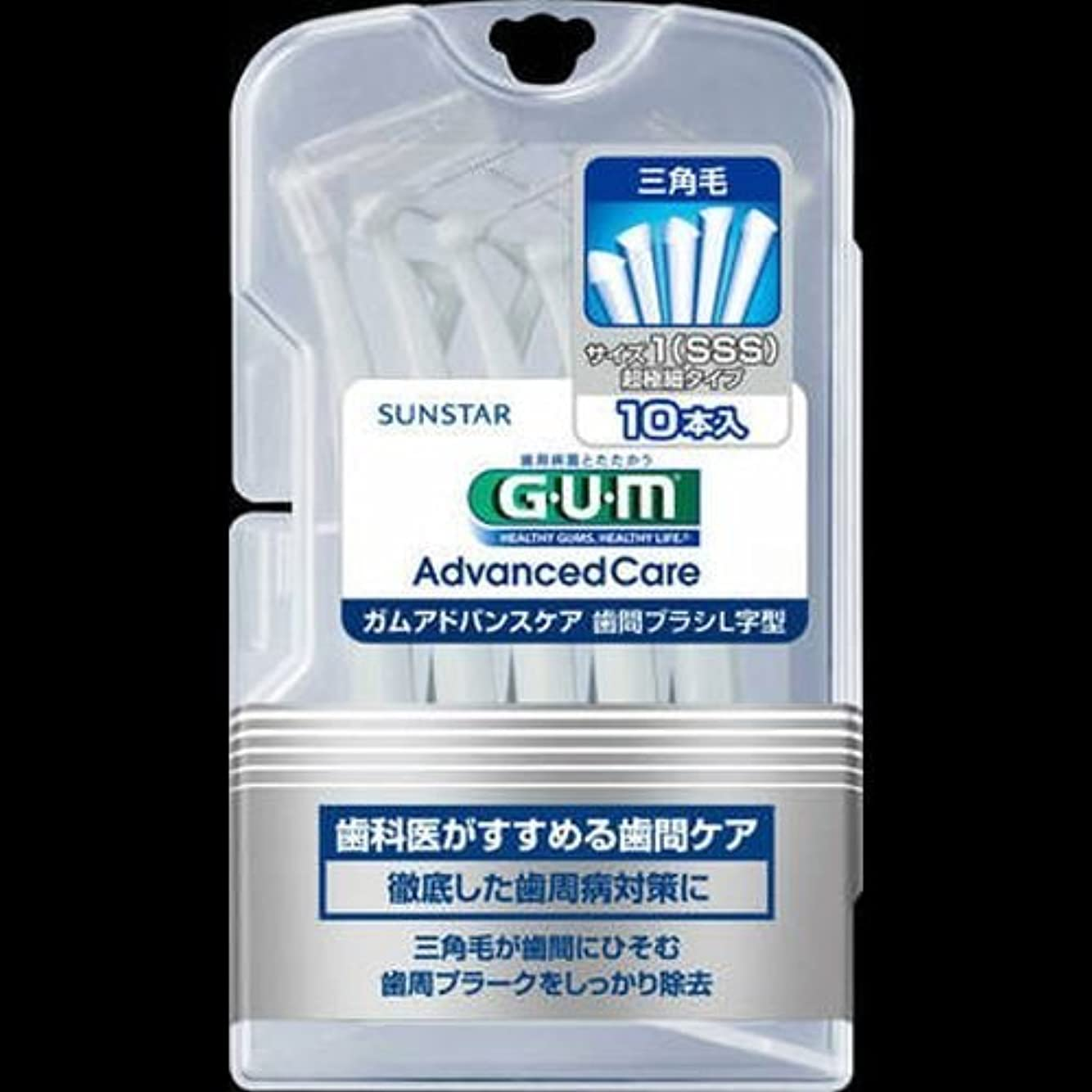 爬虫類乳フレット【まとめ買い】GUM歯間ブラシL字型10P SSS ×2セット