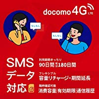 (10GB~/90日、SMS通信代1,000円分込み)+データ 日本docomoプリペイドSIM(データ+SMS) MNP転入/転出・容量リチャージ・期間延長・残量確認等可能