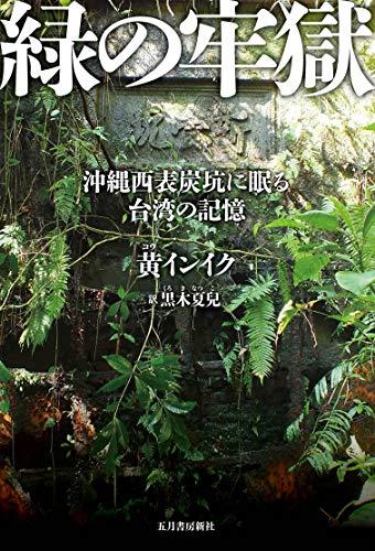 緑の牢獄: 沖縄西表炭坑に眠る台湾の記録