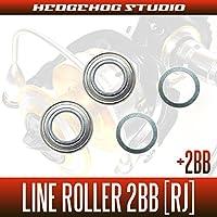 【HEDGEHOG STUDIO】 ラインローラー2BB仕様チューニングキット [RJ] (16ブラスト 4500,4500H,5000H対応) 【HRCB防錆ベアリング】