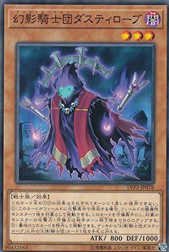 遊戯王 LVP2-JP078 幻影騎士団ダスティローブ (日本語版 ノーマル) リンク・ヴレインズ・パック2