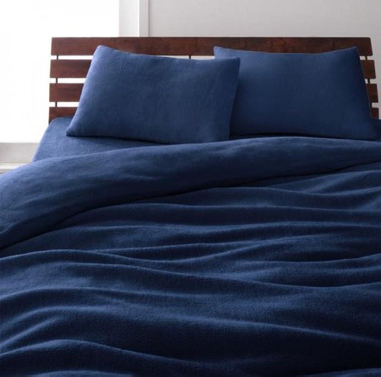 固体ミルそよ風ミッドナイトブルー 掛布団カバーのみ クイーン 20色から選べるマイクロファイバーカバーリング【????????品】