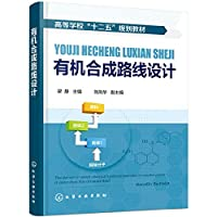 Organic synthesis route design (Static)(Chinese Edition)