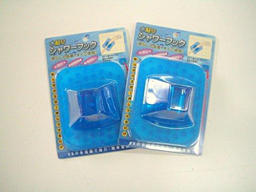 【2個セット】水貼りシャワーフック◆まとめてお得な2個組!◆日本製 (ブルー2個セット)