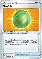 ポケモンカードゲーム S1W 058/060 ラムのみ グッズ (U アンコモン) 拡張パック ソード