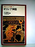 ギリシア神話 (1981年) (岩波ジュニア新書)