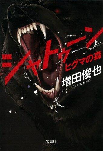 シャトゥーン ヒグマの森 (宝島SUGOI文庫) (宝島社文庫)