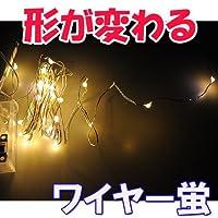 HENSIMO イルミネーション LED 折り曲げてセットできる、防水仕様!ワイヤー蛍LEDイルミネーション/30球【シャンパンゴールド】.