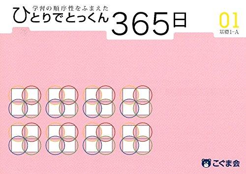 無料学習プリント・アプリ・学習サービス情報【子供~中学生】 17