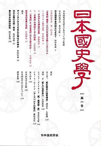 日本国史学第1号
