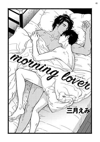 morning lover 【雑誌掲載版】 (麗人plus)