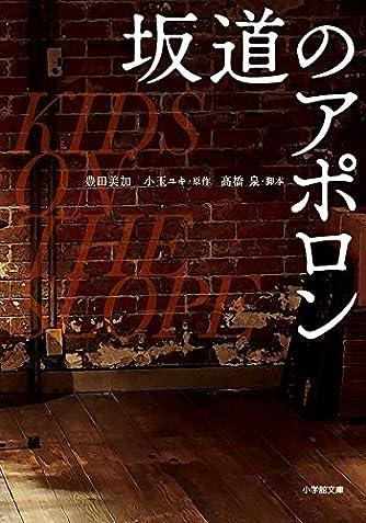 映画 坂道のアポロン (小学館文庫)