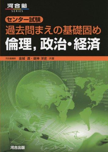 センター試験過去問まえの基礎固め倫理,政治・経済 (河合塾シリーズ)