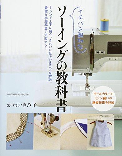 【2021年最新】ミシン初心者さんにおすすめの本13選|裁縫の教科書にのサムネイル画像