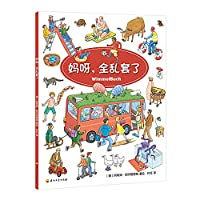 Wimmel buch car picture book: Damn. it's all messed up(Chinese Edition)