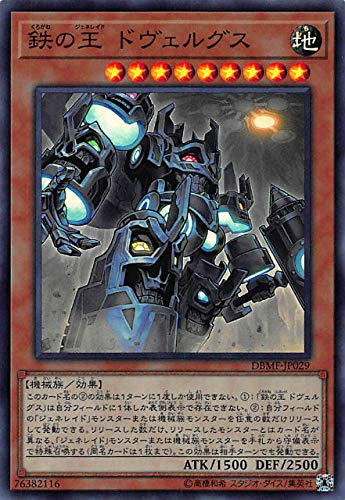 遊戯王 DBMF-JP029 鉄の王 ドヴェルグス (日本語版 スーパーレア) デッキビルドパック ミスティック・ファイターズ