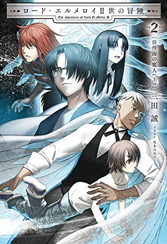 ロード・エルメロイII世の冒険 2 彷徨海の魔人(上) (TYPE-MOON BOOKS)
