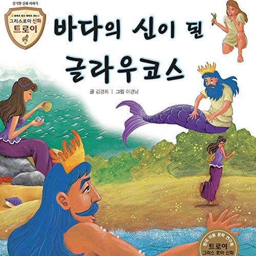 Greek & Roman Mythology - The God of Sea, Glaucos