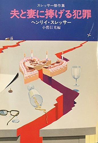 夫と妻に捧げる犯罪 (ハヤカワ文庫 NV ス 4-1)