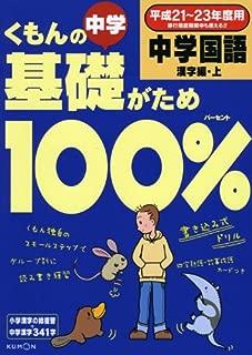 くもんの中学基礎がため100%中学国語「漢字編・上」 平成21~23年度用