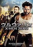 ウルヴァリン:X-MEN ZERO[DVD]