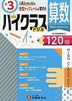 小学ハイクラスドリル 算数3年:1日1ページで全国トップレベルの学力!