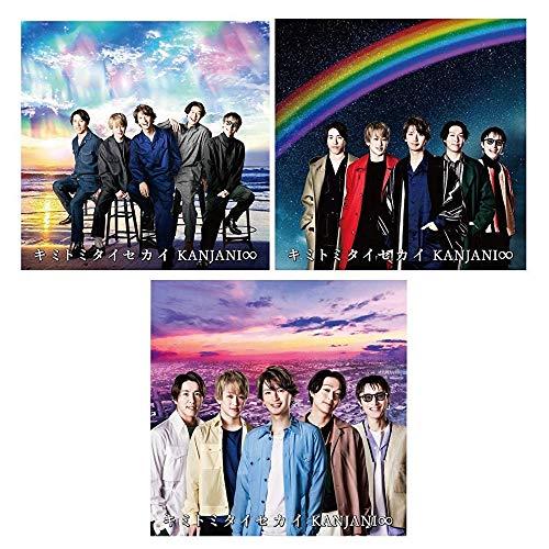 関ジャニ∞ キミトミタイセカイ 【 初回限定盤 A+B+通常盤 】