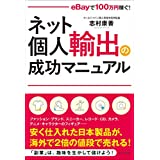 ネット個人輸出の成功マニュアル eBayで 100万円稼ぐ!